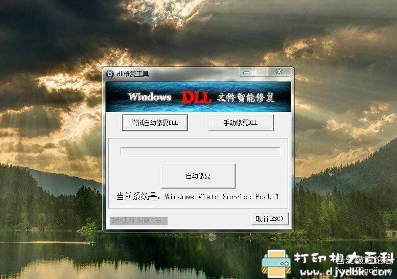 [Windows]分享一款dll文件修复工具,玩游戏再不掉链子图片