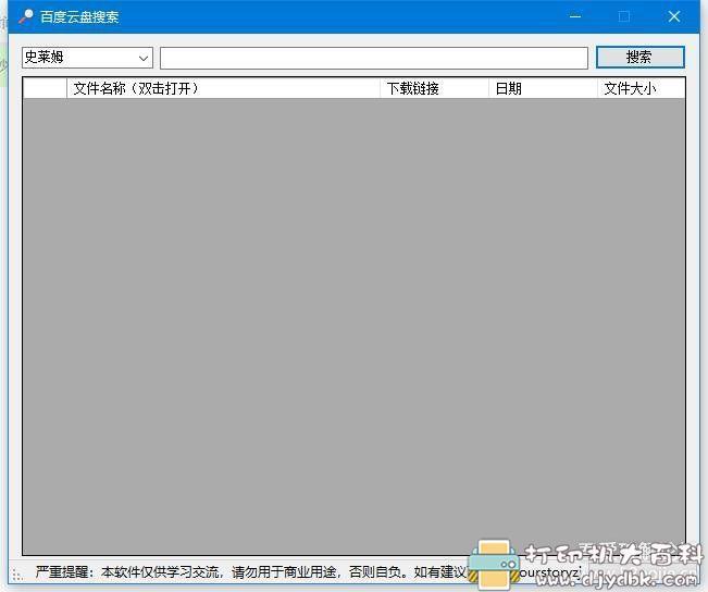 [Windows]百度云盘搜索小软件,第一次分享!图片 No.1