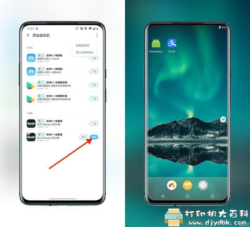 [Android]使用虚拟机实现24小时自动偷取蚂蚁森林能量图片 No.1