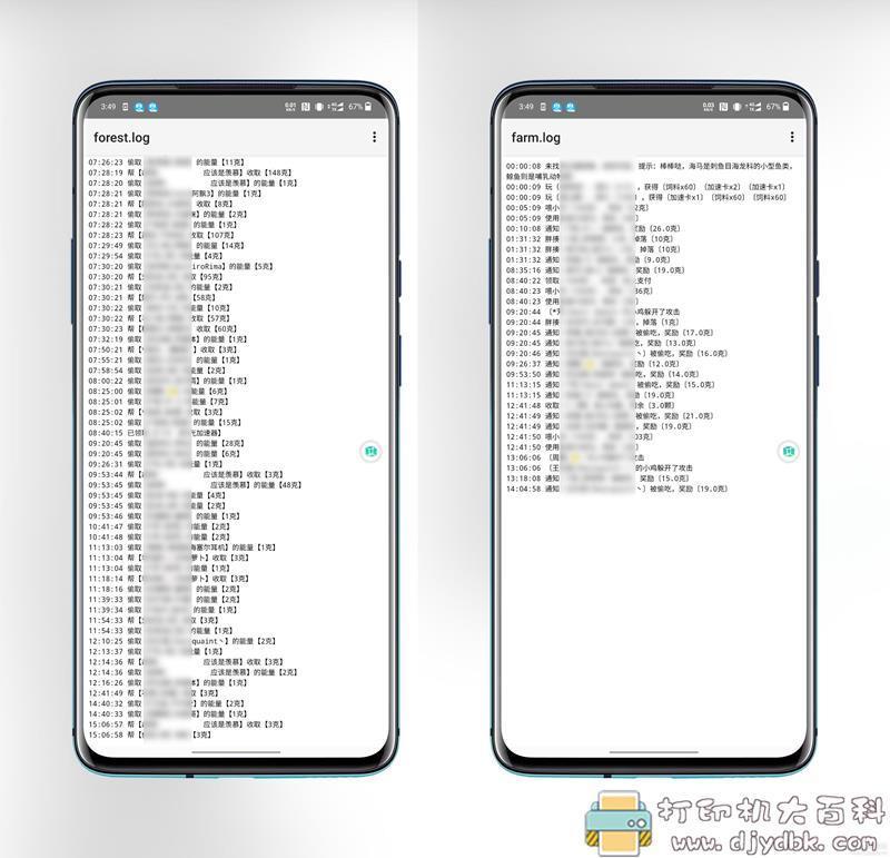 [Android]使用虚拟机实现24小时自动偷取蚂蚁森林能量图片 No.3