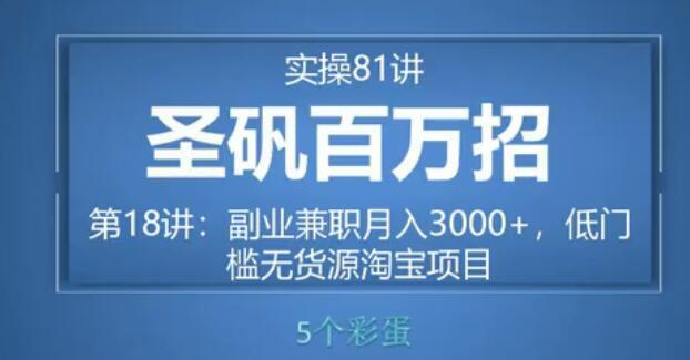 81个副业实战赚钱项目(圣矾百万招)19:淘宝无货源蓝海模式日赚500+【视频教程】 配图