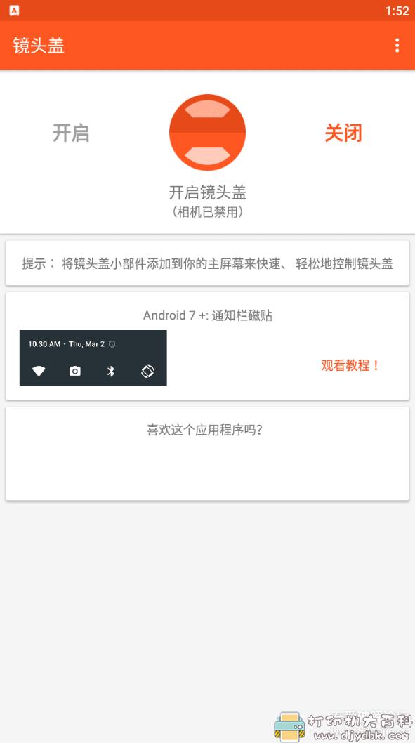 [Android]一键禁用相机,防止某些应用调用——镜头盖图片 No.1