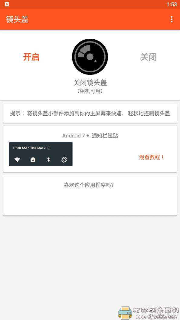 [Android]一键禁用相机,防止某些应用调用——镜头盖图片 No.2