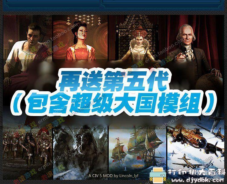 PC游戏分享:【文明6】豪华版,傻瓜一键安装,天翼云盘图片 No.2