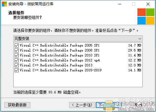 [Windows]微软运行库V2020.05.20图片 No.2