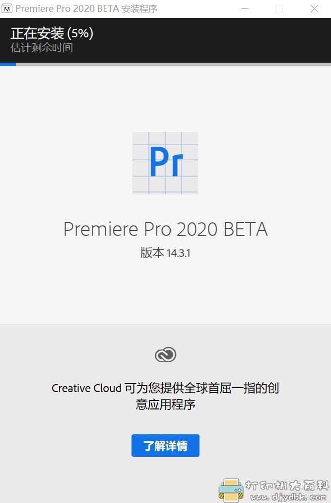 [Windows]视频编辑软件Adobe Premiere Pro 2020 BETA 14.3.1.6图片 No.2