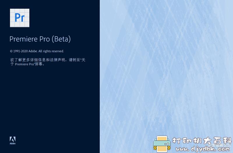 [Windows]视频编辑软件Adobe Premiere Pro 2020 BETA 14.3.1.6图片 No.3