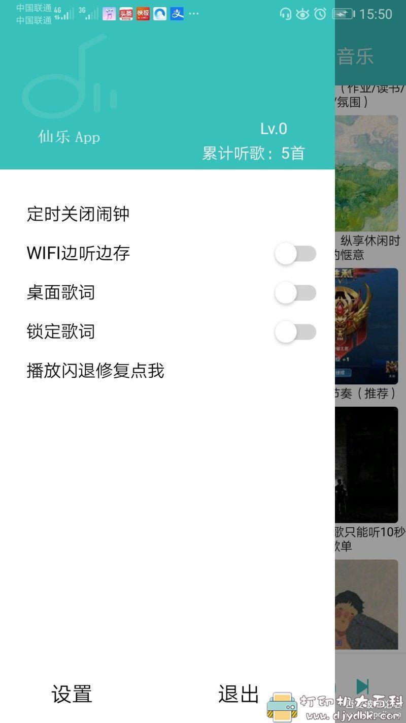 [Android]仙乐音乐1.2,在线听和下载sq音质音乐图片 No.1