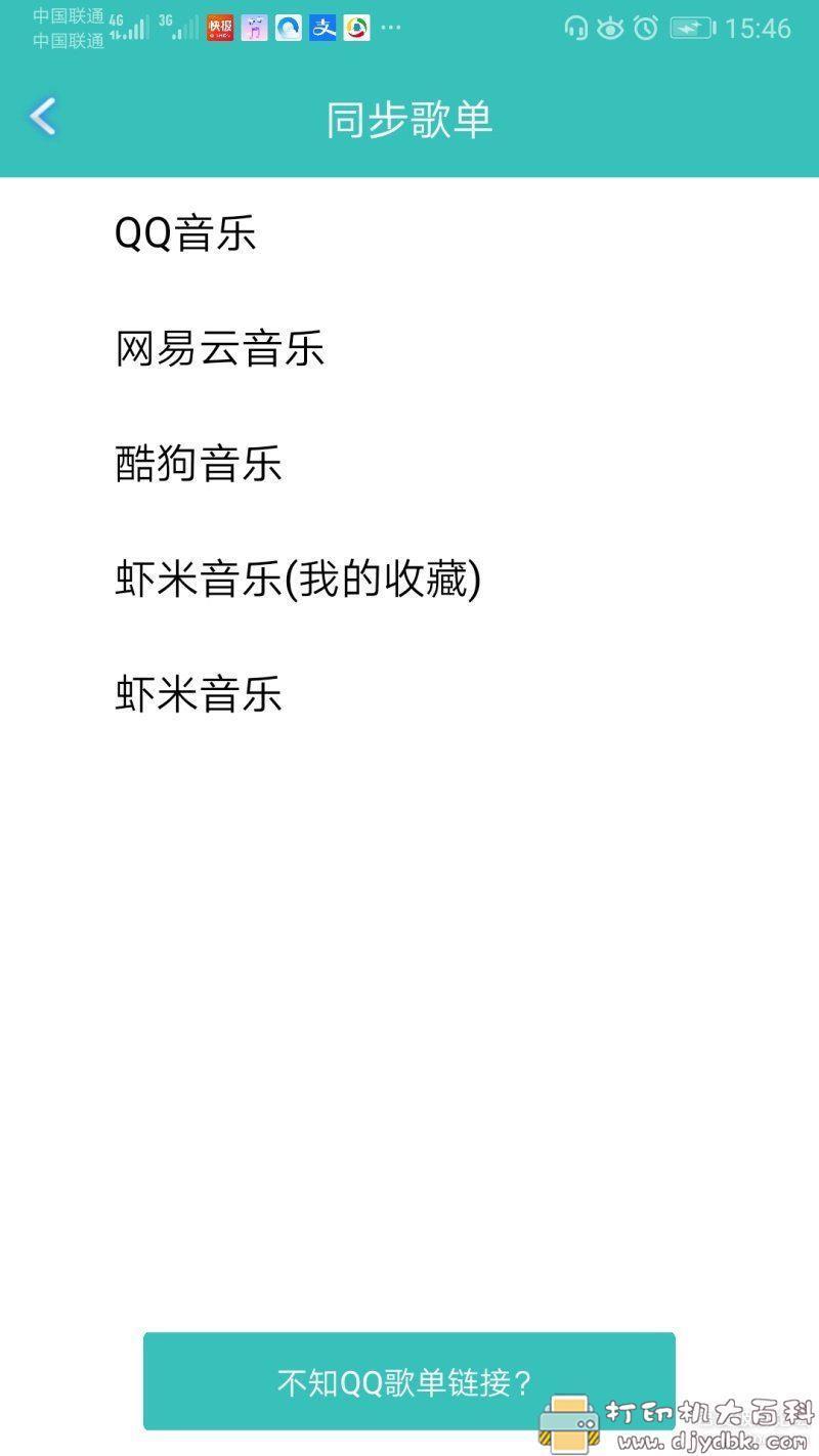 [Android]仙乐音乐1.2,在线听和下载sq音质音乐图片 No.2