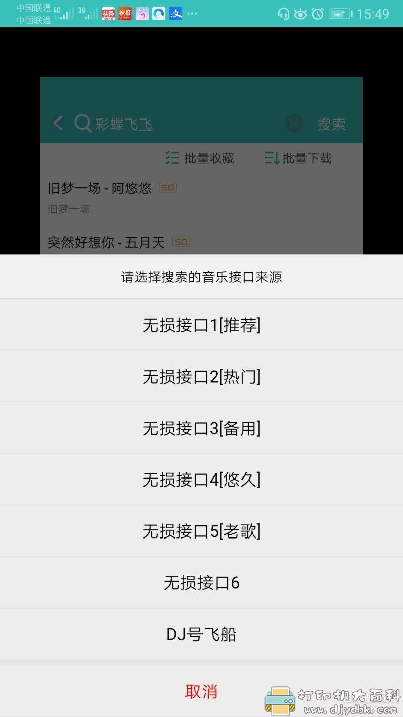 [Android]仙乐音乐1.2,在线听和下载sq音质音乐图片 No.3