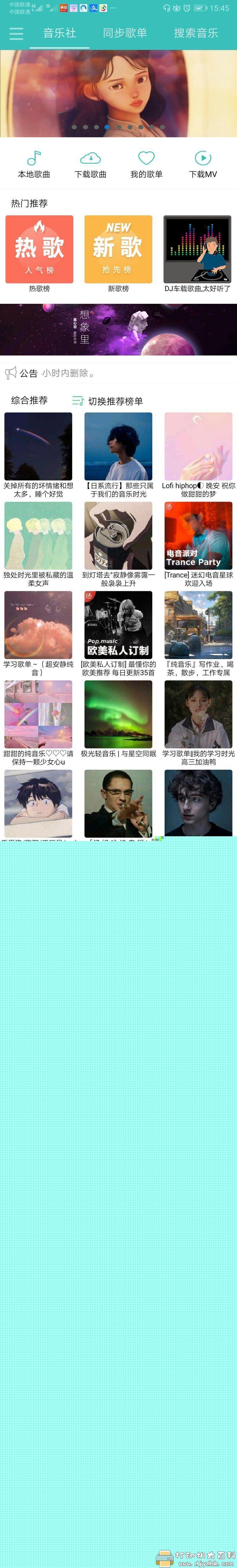 [Android]仙乐音乐1.2,在线听和下载sq音质音乐图片 No.4