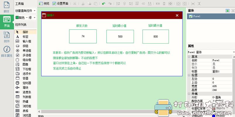 [Windows]wetool凉了怎么办?20200603微信群群发脚本,按键模拟(成品+源码)图片