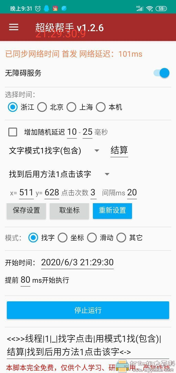 [Android]带网络校时的点击器,方便抢购和秒杀图片 No.1