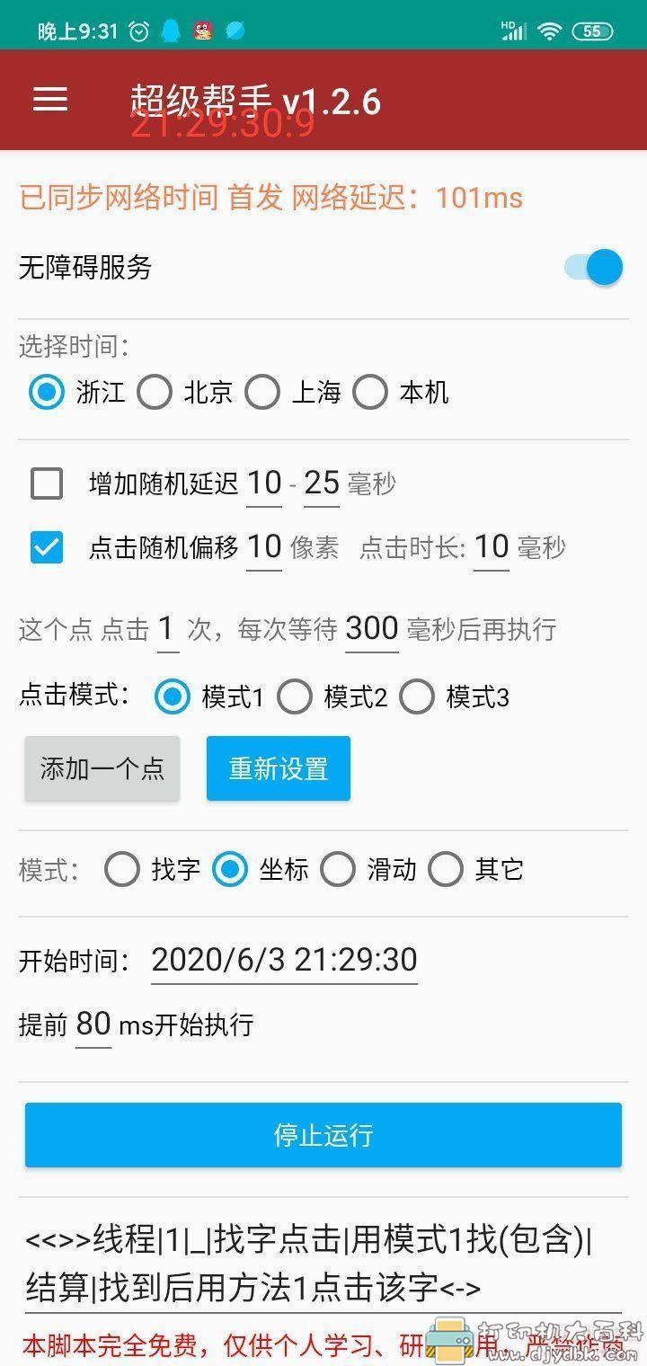 [Android]带网络校时的点击器,方便抢购和秒杀图片 No.2