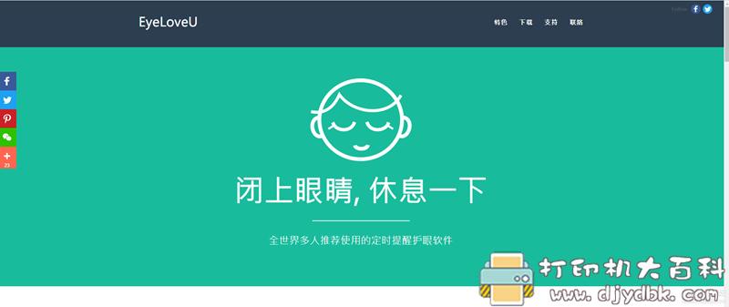 [Windows]日本免费护睛工具:护眼精灵,推荐给大家!!图片 No.1