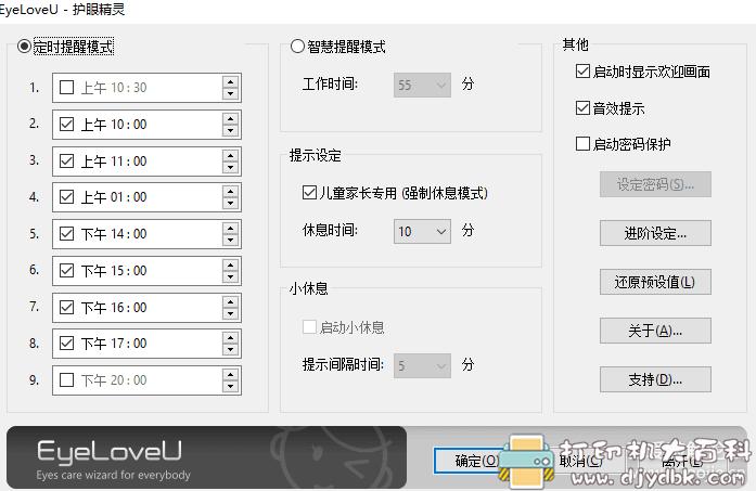 [Windows]日本免费护睛工具:护眼精灵,推荐给大家!!图片 No.2