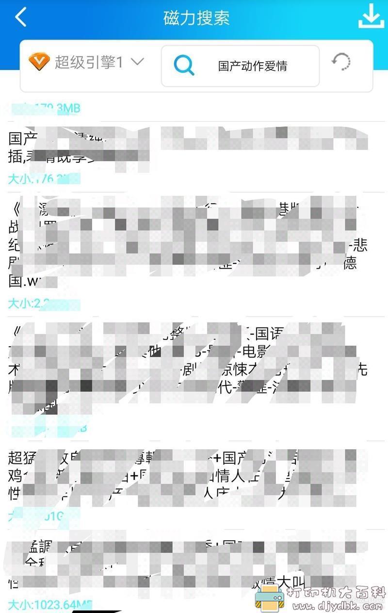 [Android]酷享磁力云 最新修改版图片 No.1