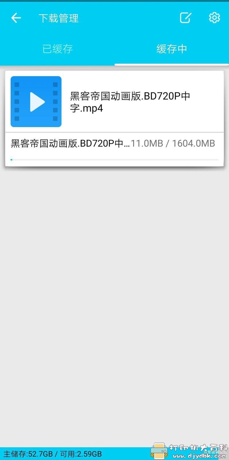 [Android]酷享磁力云 最新修改版图片 No.2
