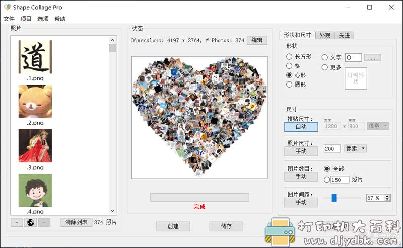 [Windows]照片拼贴制作器 Shape Collage pro图片 No.1