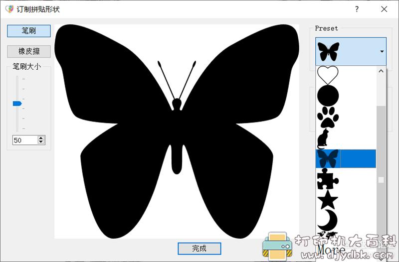 [Windows]照片拼贴制作器 Shape Collage pro图片 No.3