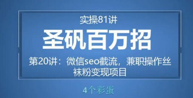 81个副业实战赚钱项目(圣矾百万招)20:微信seo截流获取丝袜粉变现项目 配图