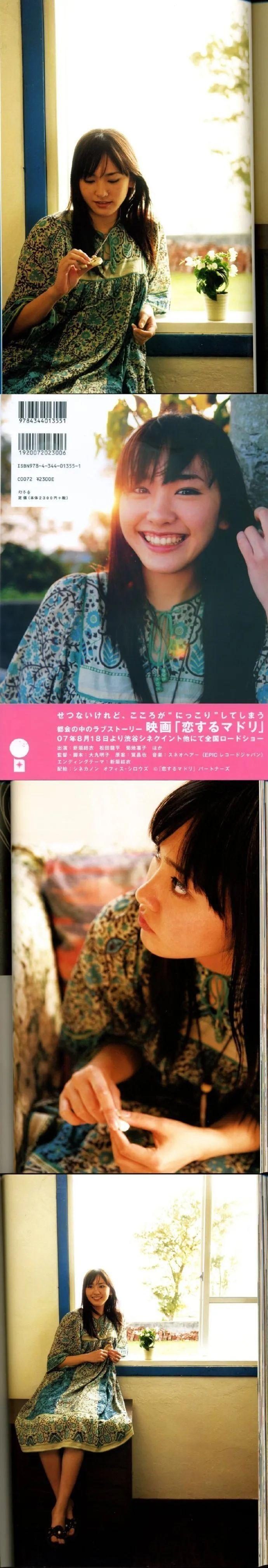 新垣结衣「恋爱部屋」写真集_图片 No.2