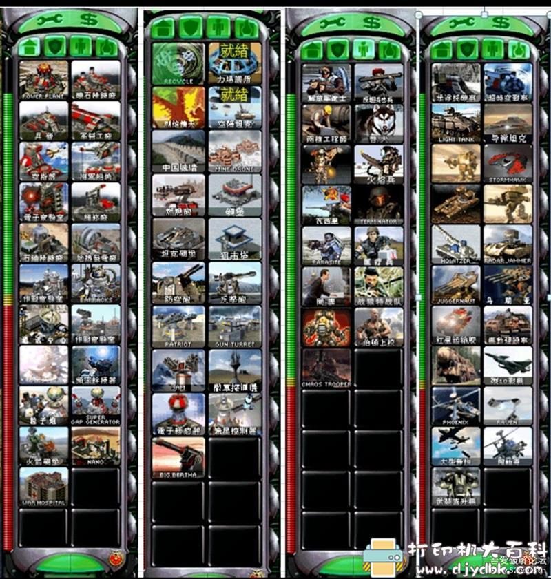 PC游戏分享:红色警戒尤里复仇-科技时代 最新版本带补丁图片 No.1