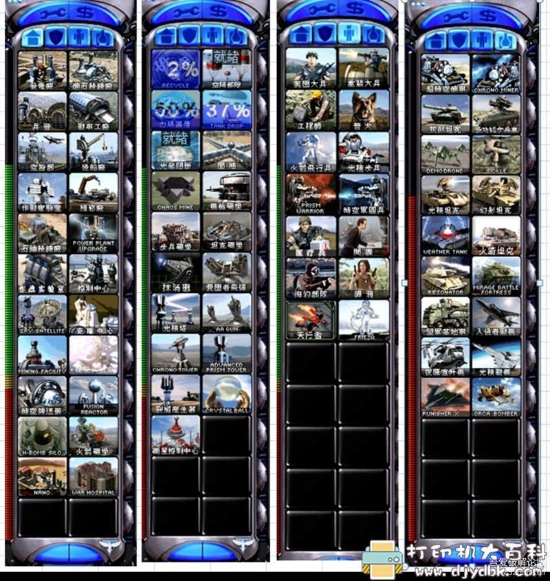 PC游戏分享:红色警戒尤里复仇-科技时代 最新版本带补丁图片 No.2