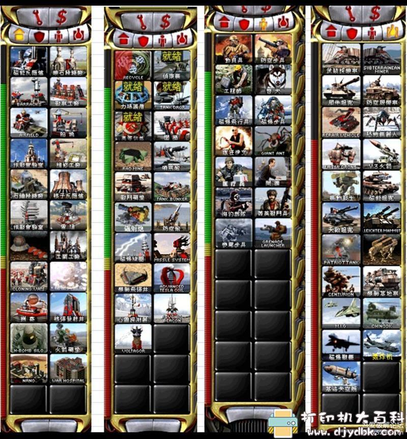 PC游戏分享:红色警戒尤里复仇-科技时代 最新版本带补丁图片 No.3