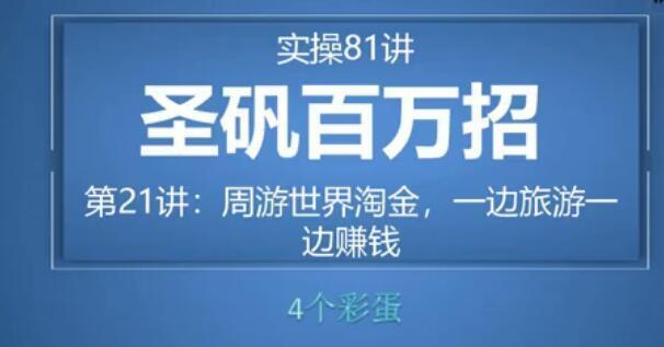 81个副业实战赚钱项目(圣矾百万招)21:女粉流量做一单利润200+的高单价暴利产品【视频教程】 配图