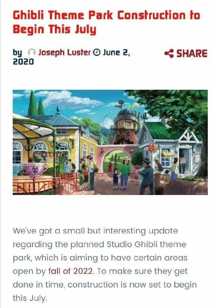 吉卜力主题乐园确定将于2022年开园!_图片 No.3