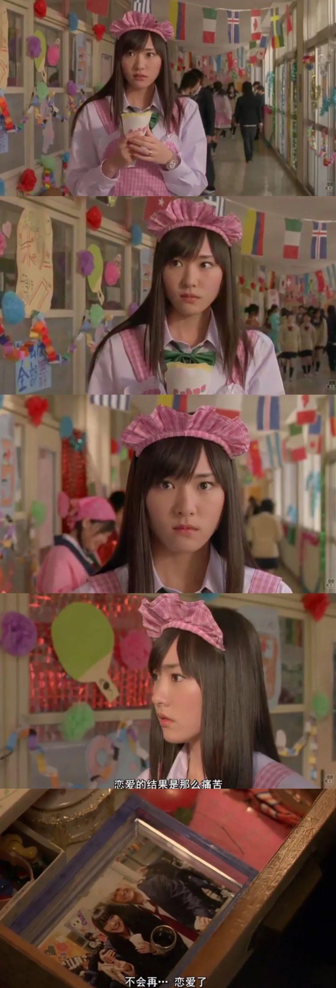 新垣结衣 恋空(2007年)剧情截图,青涩的新垣结衣_图片 No.2