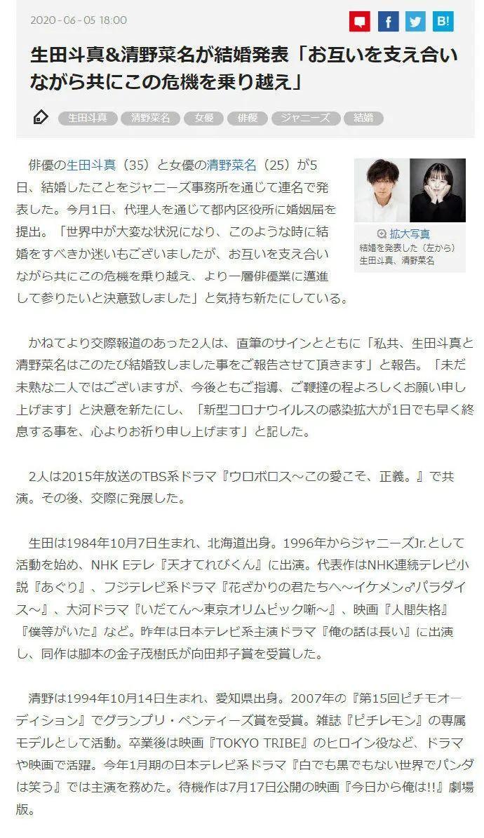 生田斗真&清野菜名宣布结婚!_图片 No.5