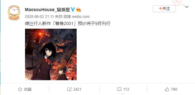 推理作家绫辻行人新作「替身2001」预计将于9月刊行_图片 No.1