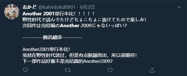 推理作家绫辻行人新作「替身2001」预计将于9月刊行_图片 No.2