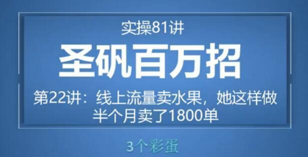 81个副业实战赚钱项目(圣矾百万招)22:线上流量卖水果,半个月多卖2000单【视频教程】 配图