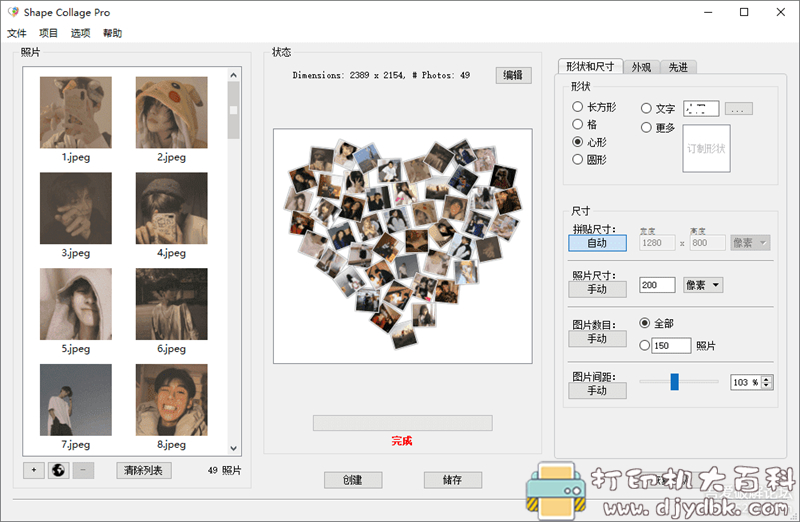 [Windows]【好用的拼图软件】照片拼贴制作 Shape Collage,发朋友圈提升逼格图片