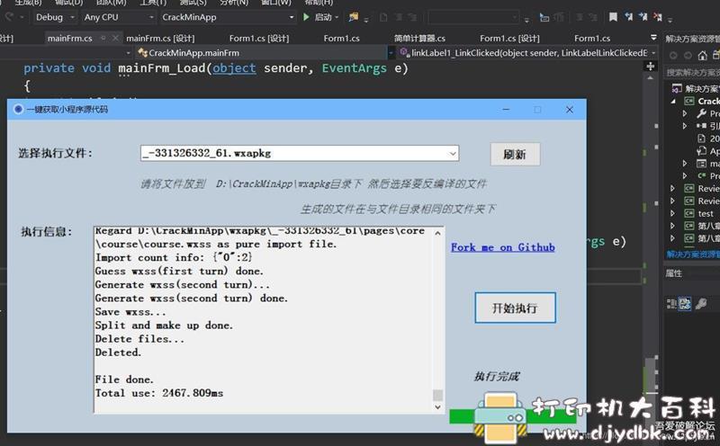 [Windows]小程序反编译工具CrackMinApp.exe图片