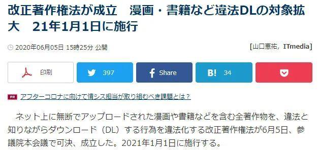 动漫画界的《漫画村》盗版事件之后,日本参议员大会将修正知识产权法案!_图片 No.1