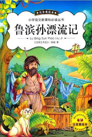 儿童有声读物:鲁滨逊漂流记 中文MP3音频 全32集打包_图片 2