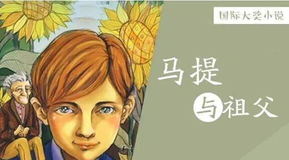 儿童中文有声读物:马提和祖父MP3音频  国际大奖小说有声音频_图片 2