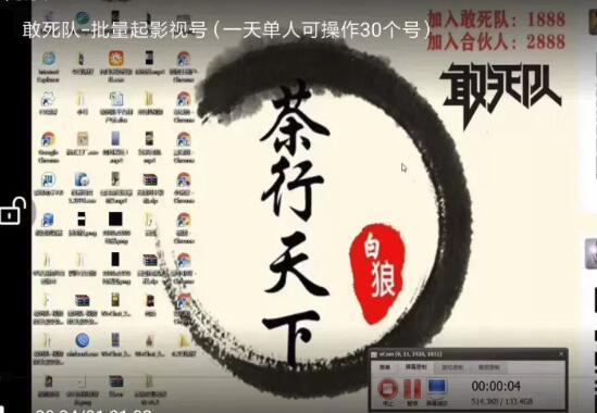 白狼敢死队6月2号最新抖音短视频批量起影视号(一天单人可操作30个号)视频课程 配图