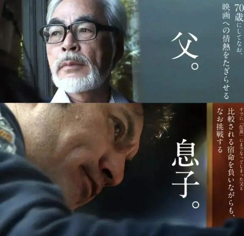 宫崎骏父子合力勇闯戛纳,谈谈这些年这对父子的爱恨情仇。_图片 No.3