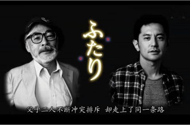 宫崎骏父子合力勇闯戛纳,谈谈这些年这对父子的爱恨情仇。_图片 No.11