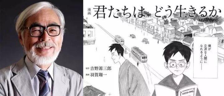 宫崎骏父子合力勇闯戛纳,谈谈这些年这对父子的爱恨情仇。_图片 No.16