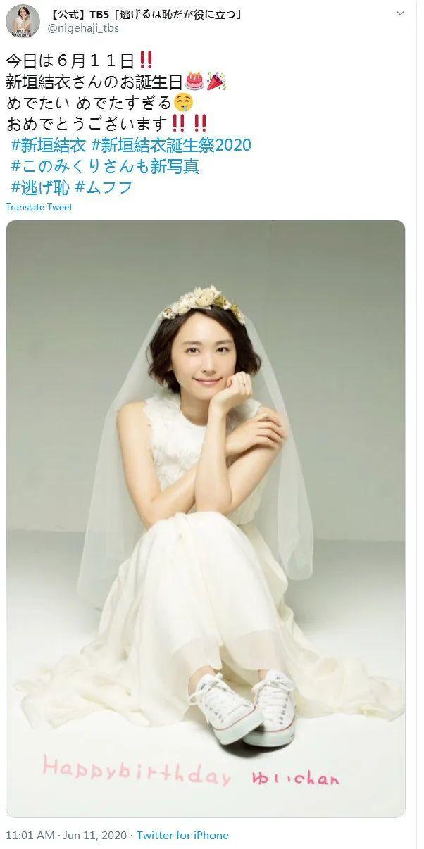 6月11日,Gakki新垣结衣32岁生日快乐!目前她还是单身哟!_图片 No.13