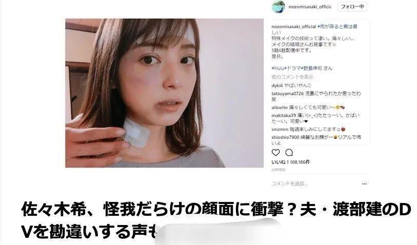 佐佐木希老公因丑闻暂停出演全部电视节目!_图片 No.1