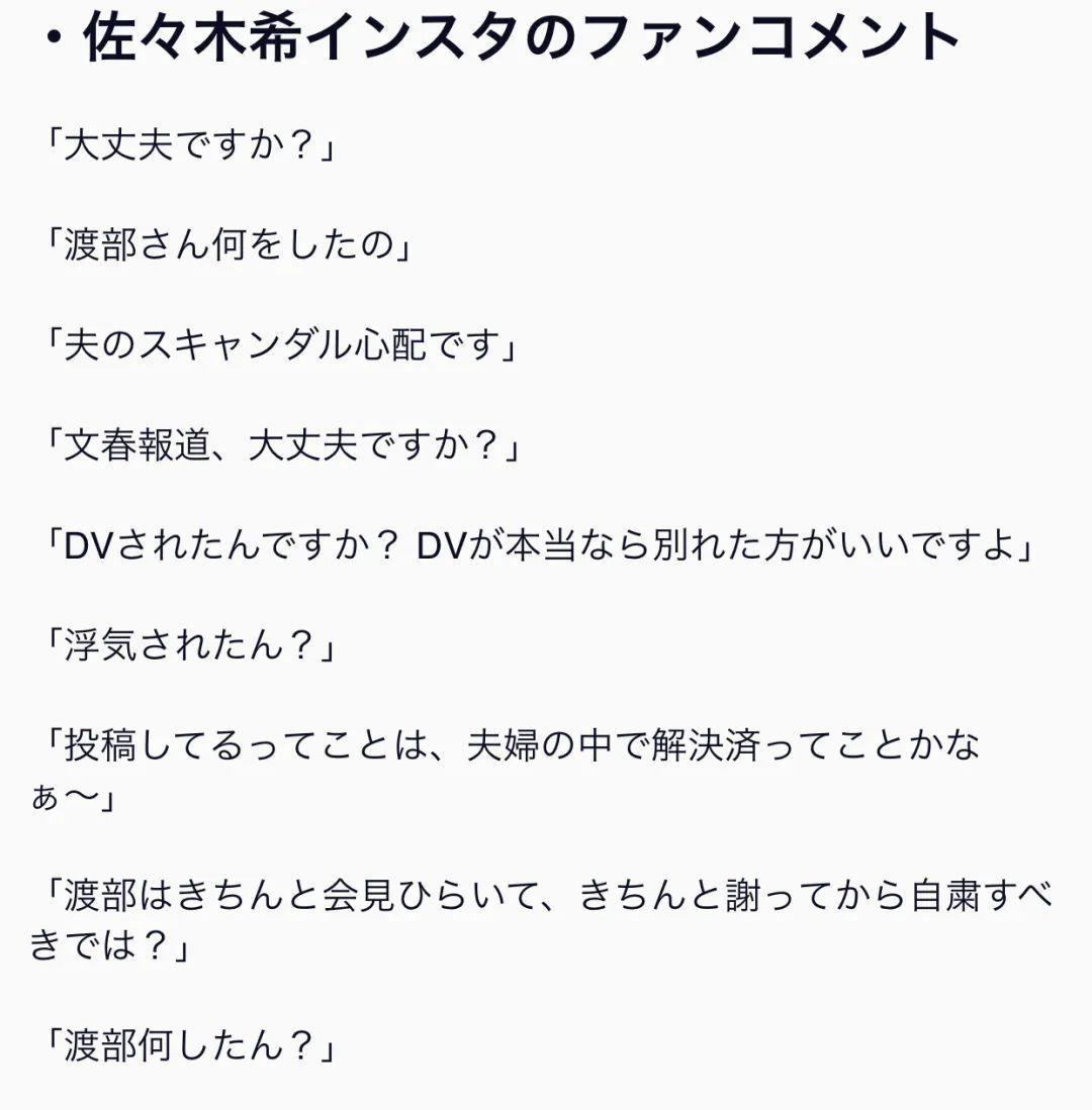 佐佐木希老公因丑闻暂停出演全部电视节目!_图片 No.4