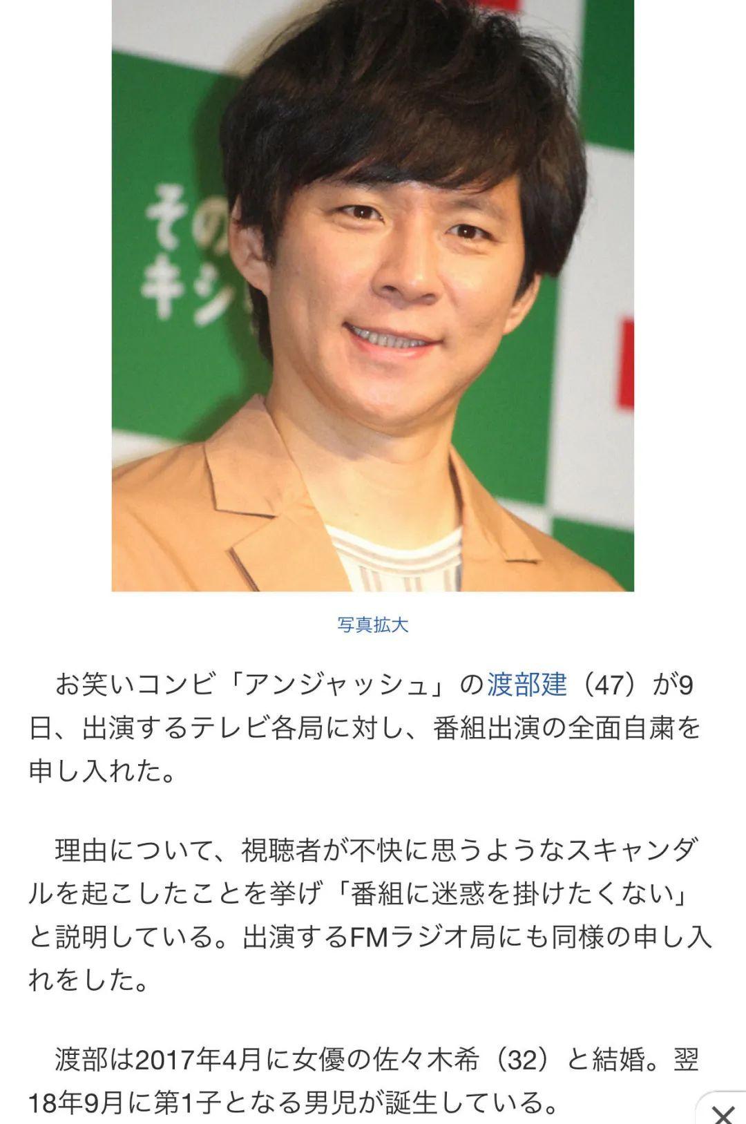 佐佐木希老公因丑闻暂停出演全部电视节目!_图片 No.7