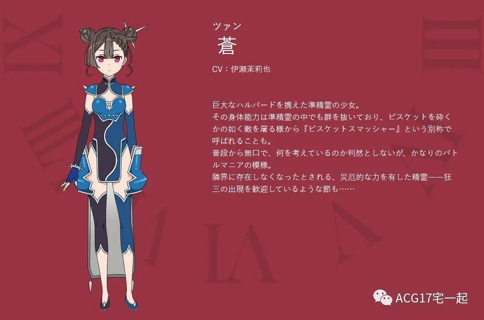 剧场版动画 狂三外传《Date·A·Bullet》主要人物人设图公开_图片 No.5